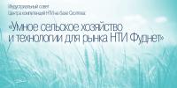 ЦК НТИ проводит «Индустриальный совет 2020»