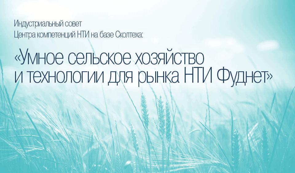 Центр компетенций НТИ на базе Сколтеха по беспроводной связи и интернету вещей приглашает экспертов и представителей бизнеса принять участие в заседании Индустриального совета «Умное сельское хозяйство и технологии для рынка…