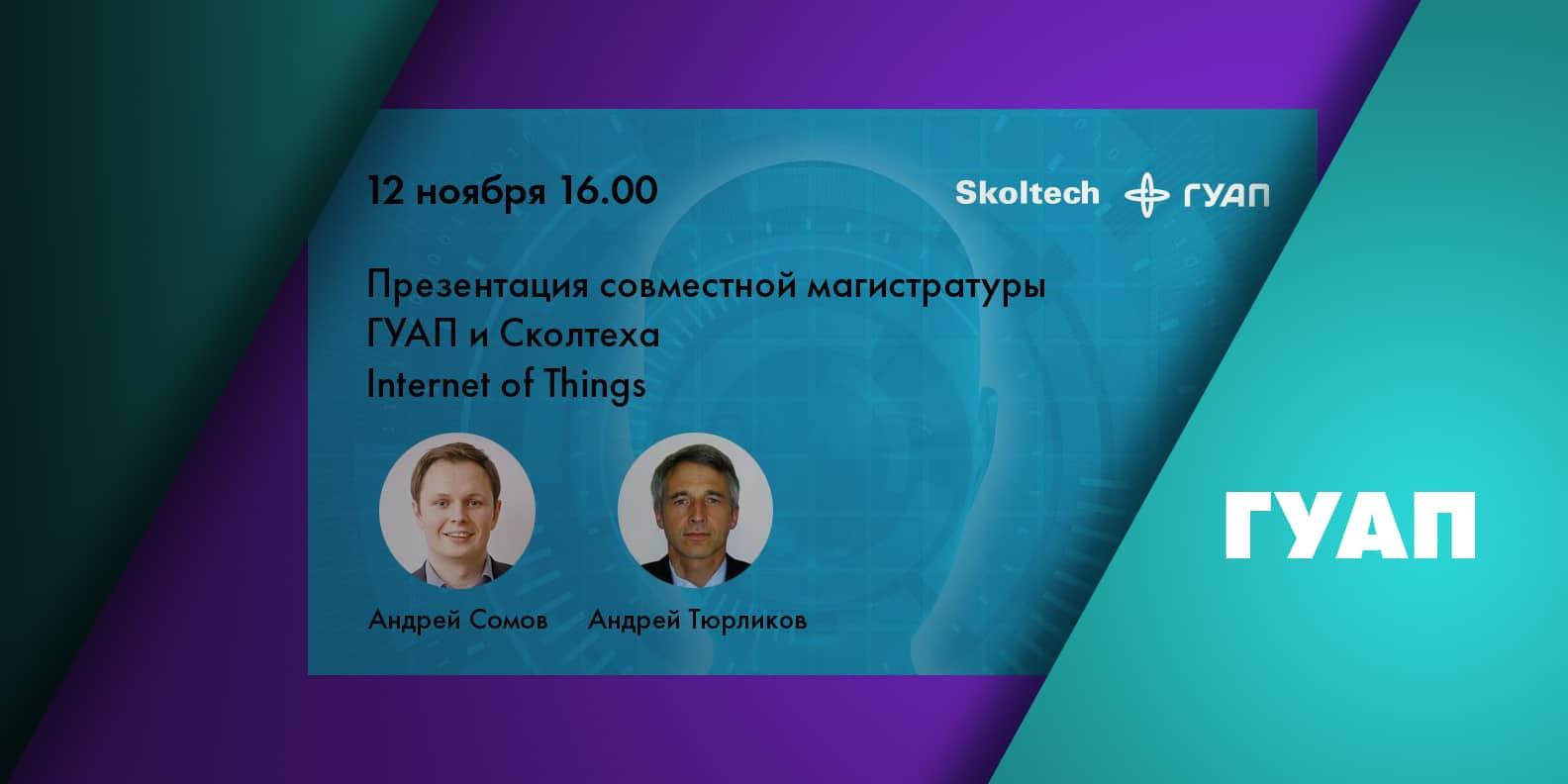 ГУАП и Сколтех 12 ноября 2020 презентовали совместную программу магистратуры Internet of Things и объявили о начале нового набора студентов.  На мероприятие были приглашены студенты, планирующие в 2021 году поступление в…