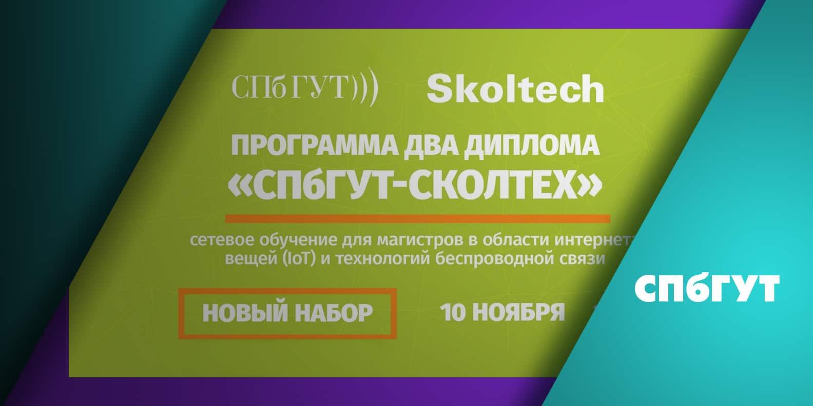 10 ноября 2020 года СПбГУТ и Сколтех в дополнение к магистерским программам, уже ведущимся в институте, представили сетевой тренинг для магистров в области технологий интернета вещей (IoT) и беспроводной связи…