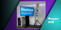 Сколтех представил рабочий прототип базовой станции 5G на Форуме «Сильные идеи для нового времени»
