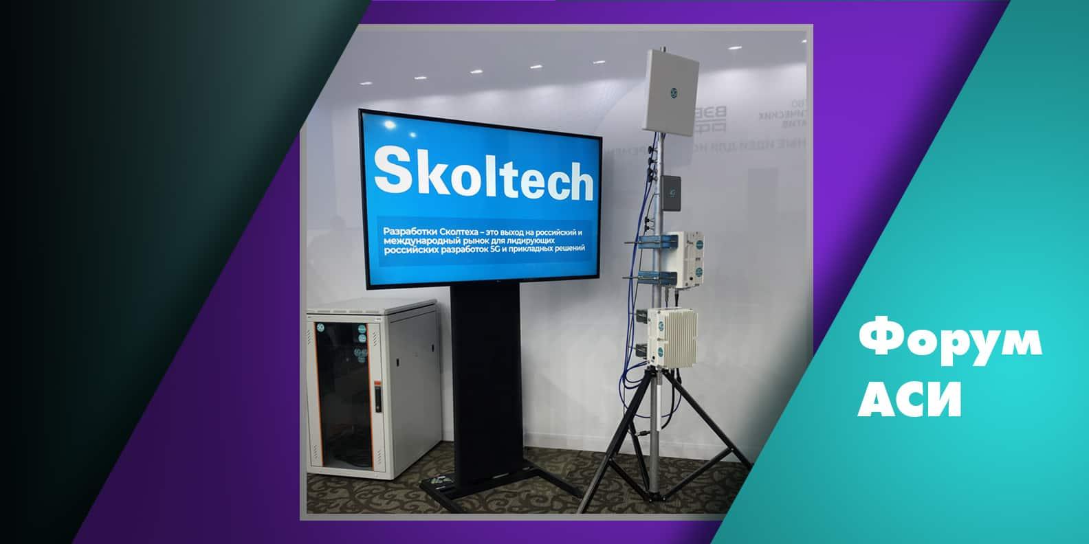 С 11 по 13 ноября Сколтех принимал участие в Форуме «Сильные идеи для нового времени», организованном Агентством стратегических инициатив (АСИ) и Фондом Росконгресс. На своем стенде институт представил рабочий прототип…