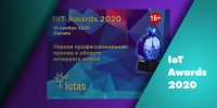 Сколтех и GoodWAN выиграли профессиональную премию IoT Awards 2020