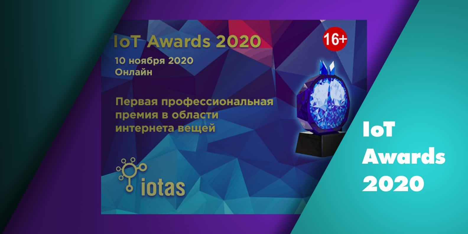 Совместная заявка Сколтеха и компании GoodWAN «Открытая LPWAN технология для интернета вещей OpenUNB на базе протокола GoodWAN для широкого применения в энергоэффективных устройствах IoT» победила в номинации «Умные вещи и…