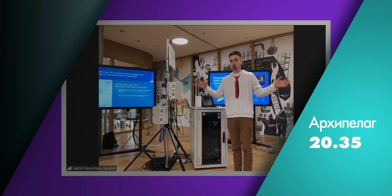 Центр компетенций НТИ на базе Сколтеха по технологиям беспроводной связи и интернета вещей выступил партнером трека «Искусственный интеллект в сети 5G», организованного в рамках «Архипелага 20.35» —образовательного интенсива по искусственному…