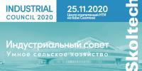 Краткие итоги «ИС2020 – Индустриального совета 2020»