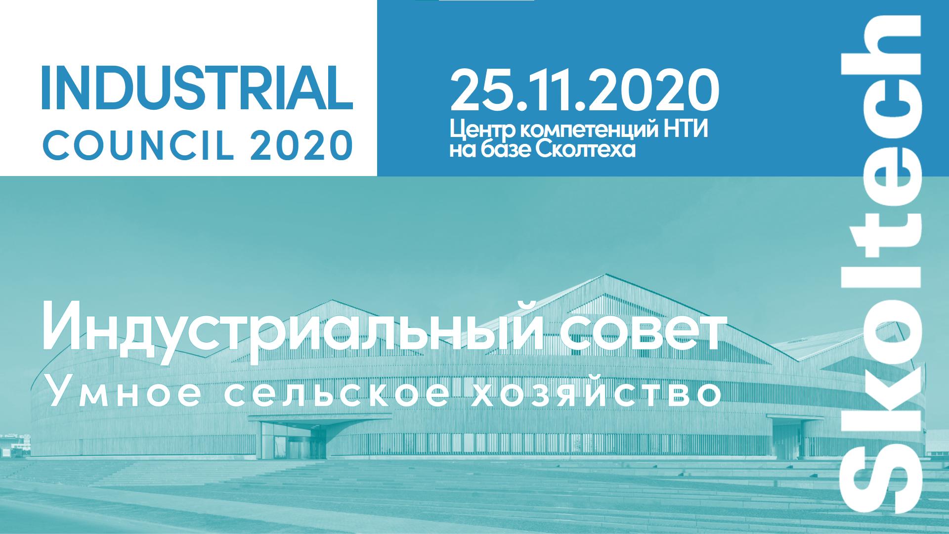 В Сколтехе 25 ноября состоялся «ИС2020 – Индустриальный совет 2020», посвященный умному сельскому хозяйству и технологическим вызовам, стоящим перед этой отраслью в России и в мире. Традиционным организатором «ИС2020» выступил…