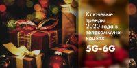 Куда идет телеком? — технологии и тренды, определяющие 2021 год — по материалам телеграм-канала Tochka5G
