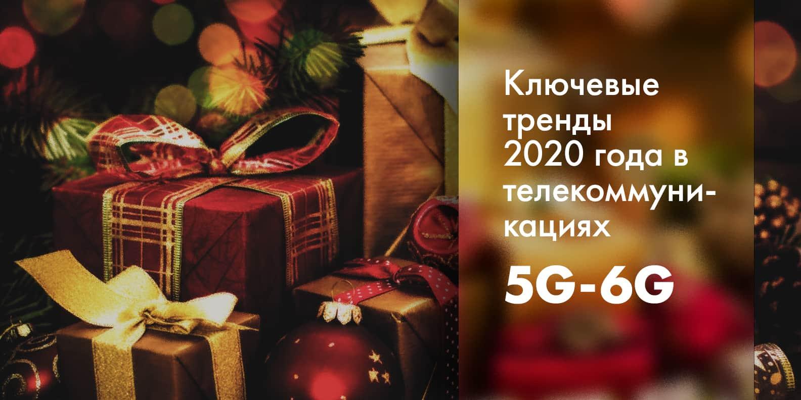 В конце декабря 2020 года эксперты Центра обозначили основные тенденции уходящего года и предположили, как телеком-мир будет развиваться дальше    Стремительный 5G  2020-й можно смело назвать годом становления 5G. Ни одно поколение сотовой…