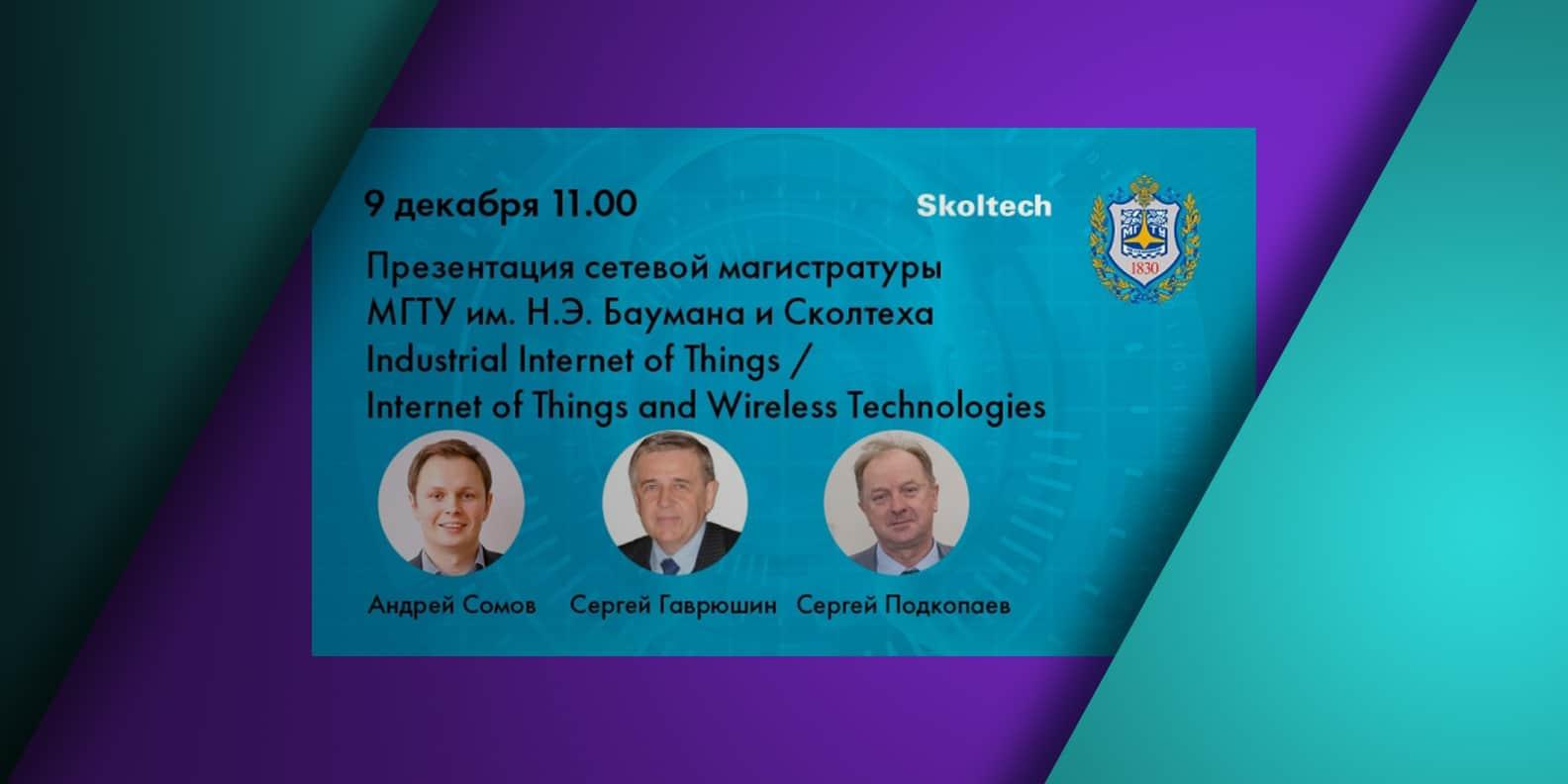 МГТУ им. Н.Э. Баумана и Сколтех 9 декабря 2020 года презентовали сетевую программу магистратуры «Интернет вещей и технологии беспроводной связи» / «Промышленный интернет вещей в цифровом производстве» и объявили о…