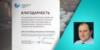 Руководитель ЦК НТИ на базе Сколтеха Дмитрий Лаконцев получил благодарность правительства РФ