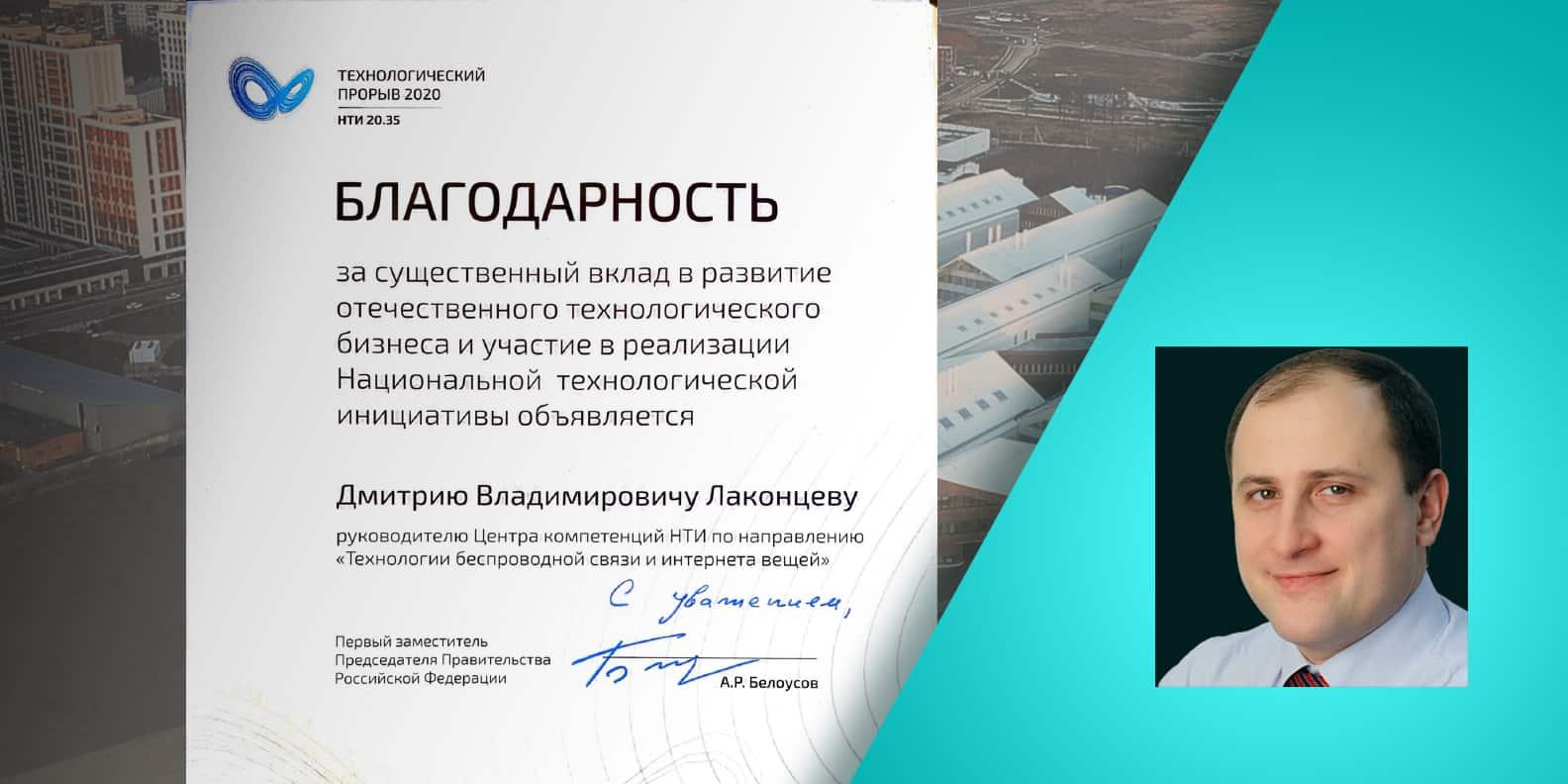 Руководитель ЦК НТИ на базе Сколтеха Дмитрий Лаконцев получил благодарность Правительства РФ. Благодарность «за существенный вклад в развитие отечественного технологического бизнеса и участие в реализации Национальной технологической инициативы» подписана первым…
