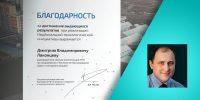 Центр компетенций НТИ на базе Сколтеха стал лауреатом премии «Технологический прорыв 2020» за разработки в области 5G и 6G