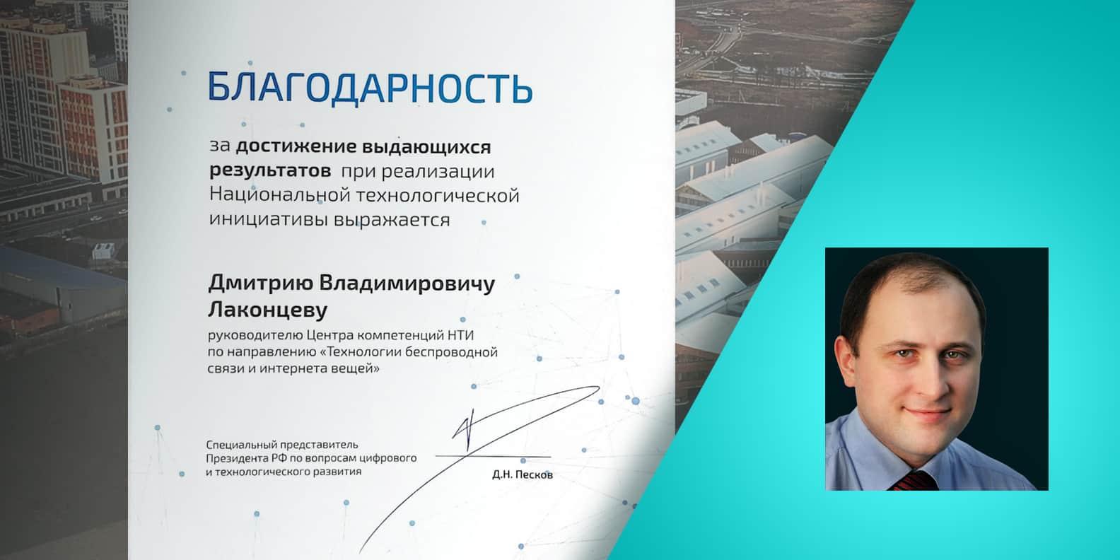 Проекты Центра компетенций НТИ на базе Сколтеха по созданию пилотной зоны с российским оборудованием 5G и разработке сверхвысокочастотного электрооптического модулятора для 6G удостоились почетной награды «Технологический прорыв 2020». Премия присуждается…