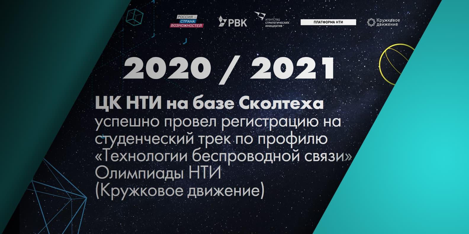 С октября по ноябрь 2020 года прошел очередной раунд регистрации на студенческий трек Олимпиады Кружкового движения Национальной технологической инициативы (КД НТИ) по профилю«Технологии беспроводной связи». Заявки на участие в испытаниях…