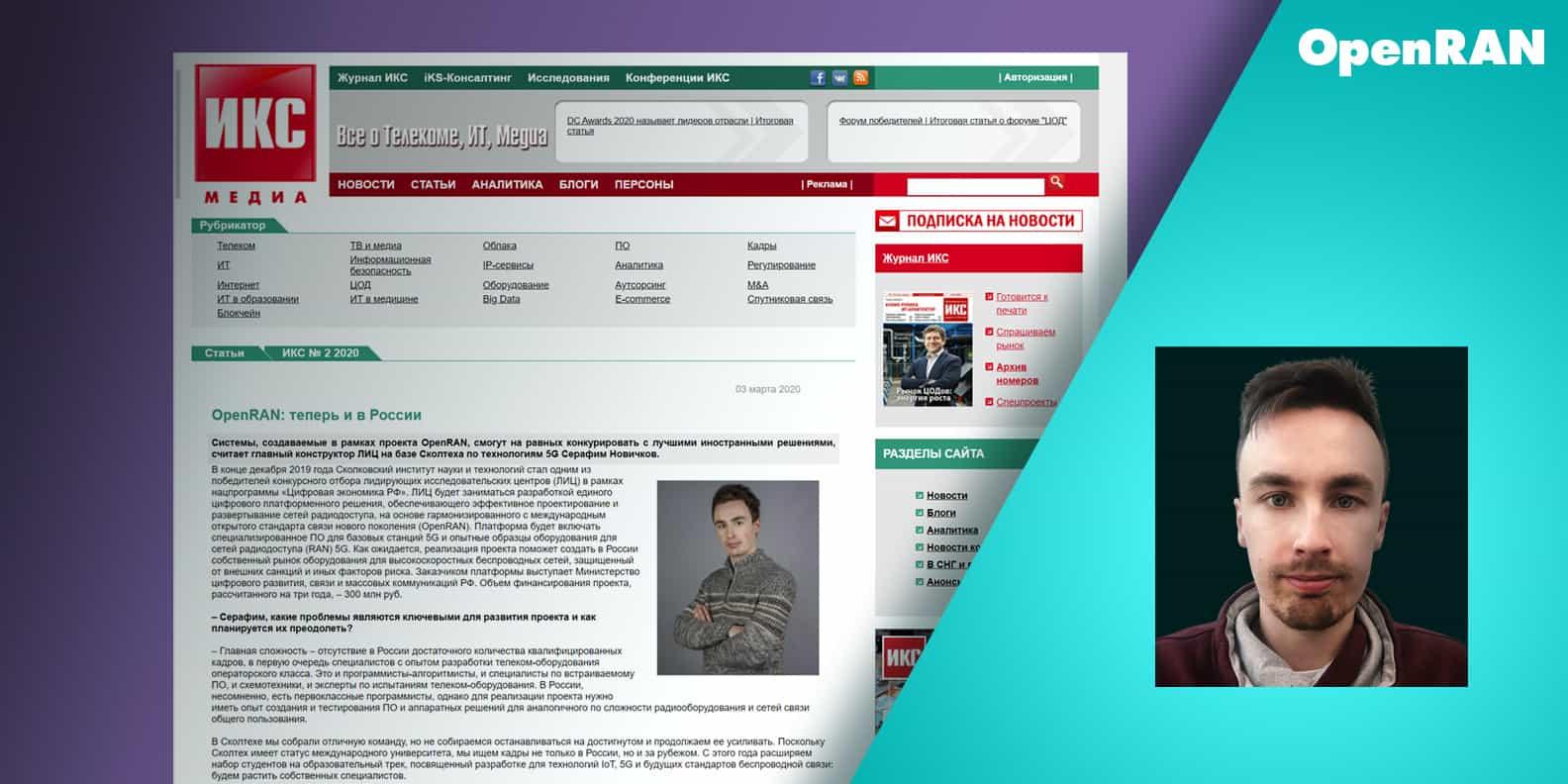 """Серафим Новичков, ведущий разработчик беспроводных решений Сколтеха, ответил на вопросы журналистов ИКС-Медиа для материала """"OpenRAN: теперь и в России"""". В статье Серафим рассказывает про особенности, с которыми столкнулись разработчики OpenRAN…"""