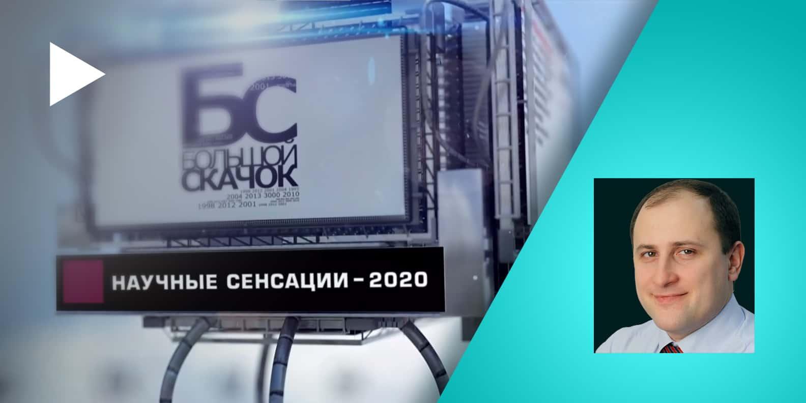 Дмитрий Лаконцев, руководитель ЦК НТИ на базе Сколтеха по технологиям беспроводной связи и интернету вещей принял участие в записи финального годового выпуска самого популярного научно-познавательного Youtube-канала в России. В материале,…