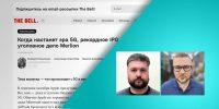 Александр Сиволобов, Максим Алексеенко: «Когда настанет эра 5G?» (статья для The Bell)