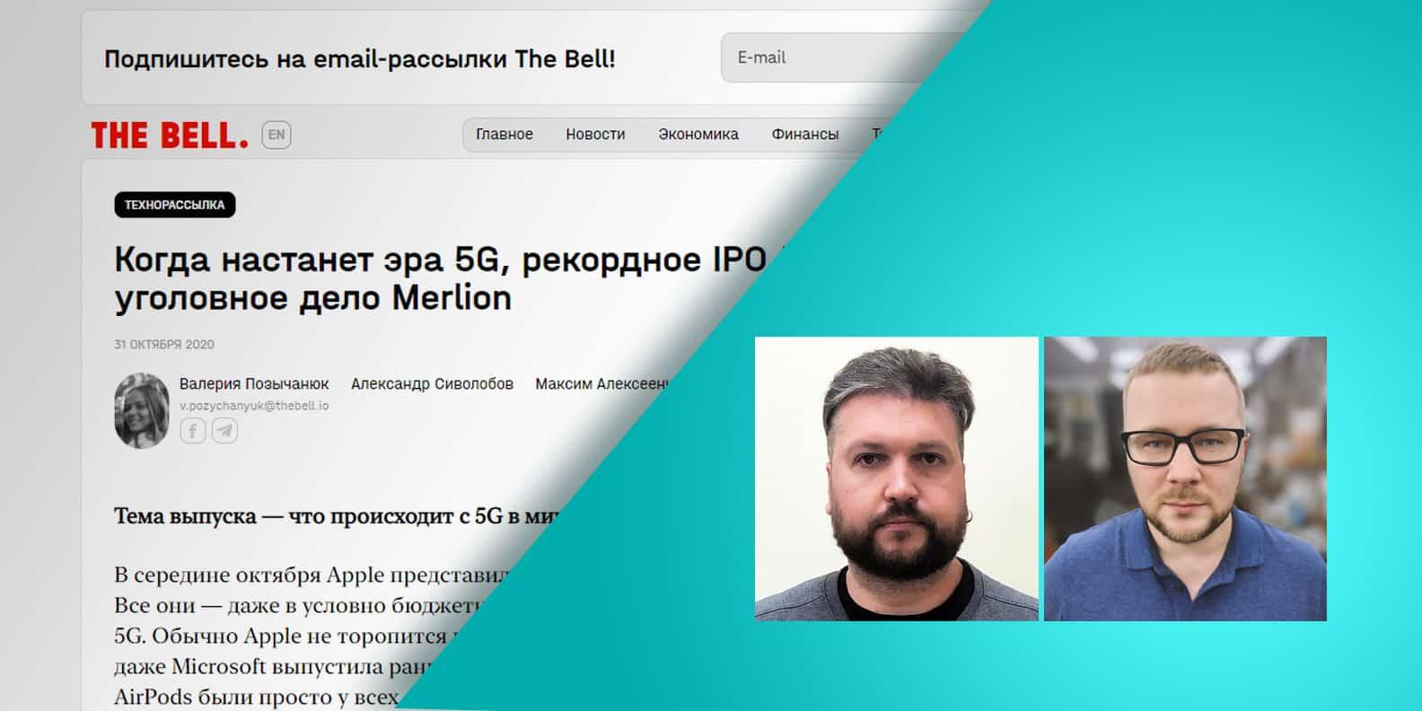Эксперты Центра компетенций НТИ на базе Сколтеха по технологиям беспроводной связи и интернета вещей Максим Алексеенко и Александр Сиволобов рассказали The Bell, что сейчас происходит с сетями пятого поколения на…