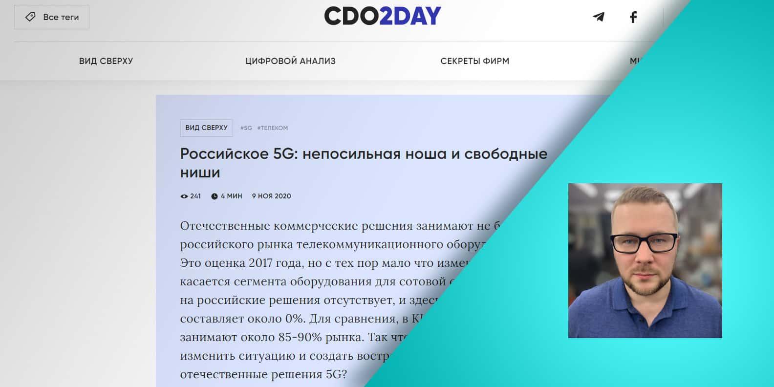 Александр Сиволобов, руководитель службы коммуникаций ЦК НТИ на базе Сколтеха по технологиям беспроводной связи и интернета вещей подготовил статью для портала CDO2Day, в которой рассуждает про ключевые факторы, которые могут…
