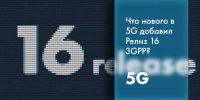Что нового в 5G добавил Релиз 16 3GPP?  — специалисты центра рассказали про ключевые нововведения принятого в 2020 году релиза — по материалам телеграм-канала Tochka5G