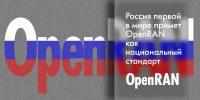 Россия первой в мире примет открытую архитектуру OpenRAN как национальный стандарт