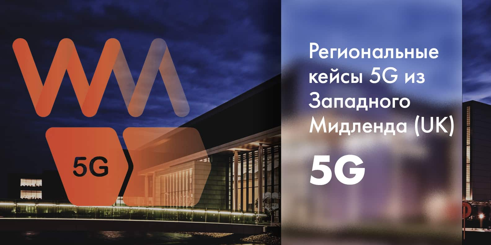 В Великобритании, в Западном Мидленде, запущена инициатива West Midlands 5G (WM5G), цель которой – трансформация привычных сервисов с помощью пятого поколения связи. Одно из направлений – это решения для транспорта…