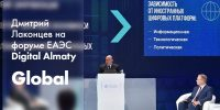 Дмитрий Лаконцев на форуме ЕАЭС «Digital Almaty 2021»: «Телеком – нервная система цифровой экономики»