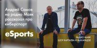 Андрей Сомов на радио «Маяк»: «Киберспорт развивается вместе с новыми технологиями»