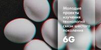 Кто исследует 6G? Перечень главных проектов по изучению технологии шестого поколения связи – по материалам телеграм-канала Tochka5G