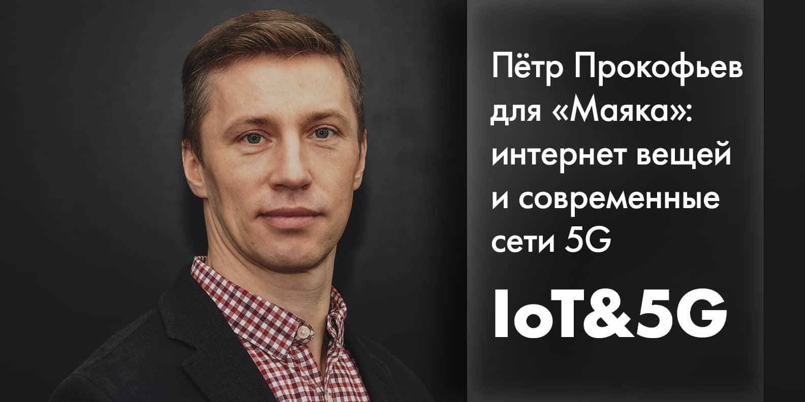Петр Прокофьев, заместитель руководителя Центра компетенций НТИ на базе Сколтеха, выступил в эфире радиостанции «Маяк» в «Шоу Картаева и Махарадзе» на тему интернета вещей. Он объяснил, что эпоха IoT (Internet…