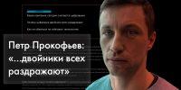 Петр Прокофьев: «Без доверия к цифровой системе трансформация бизнеса не случится» (материал в Jetinfo)