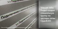Telecom Infra Project создал специальную группу по частным сетям OpenRAN – по материалам телеграм-канала Tochka5G