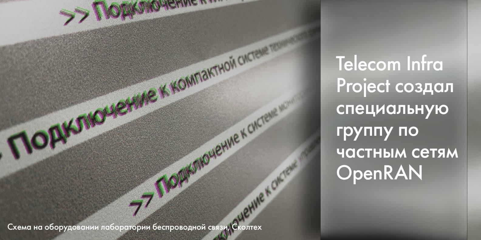 В Telecom Infra Project (TIP), который занимается разработкой и продвижением открытых стандартов и технологий, появилась новая группа – 5G Private Networks. Как следует из названия, она будет заниматься частными сетями…