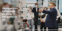 Школьники из Хабаровска посетили лабораторию Центра компетенций НТИ на базе Сколтеха по технологиям беспроводной связи и интернета вещей