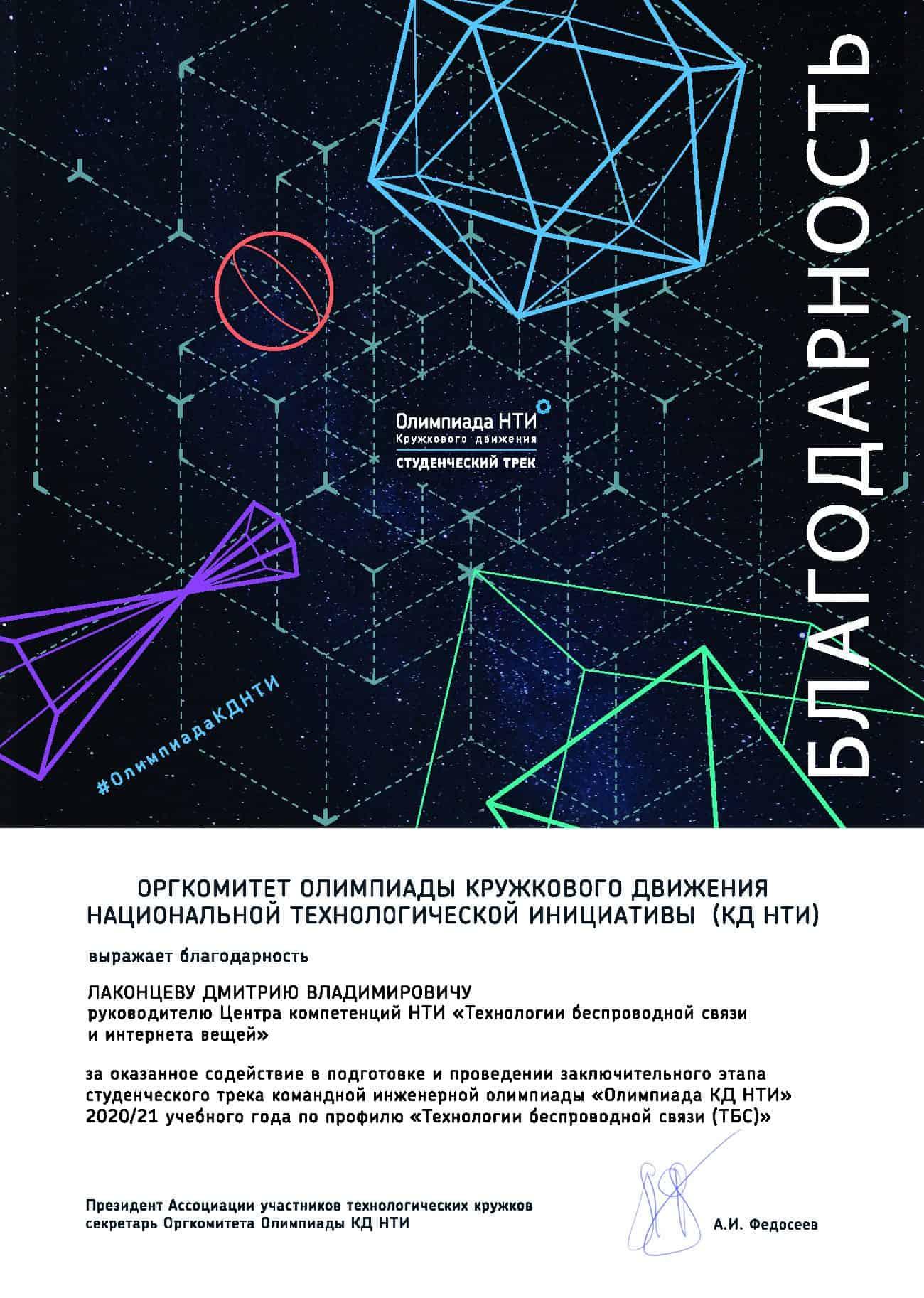 Благодарность Дмитрию Лаконцеву (руководитель ЦК НТИ на базе Сколтеха) за оказанное содействие в подготовке и проведении мероприятия.
