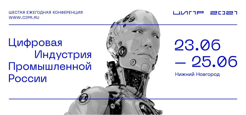 Конференция ЦИПР (Цифровая индустрия промышленной России) – глобальная площадка для взаимодействия бизнеса и государства по вопросам развития цифровой экономики, промышленности и высоких технологий. Мероприятие пройдет с 23 по 25 июня…