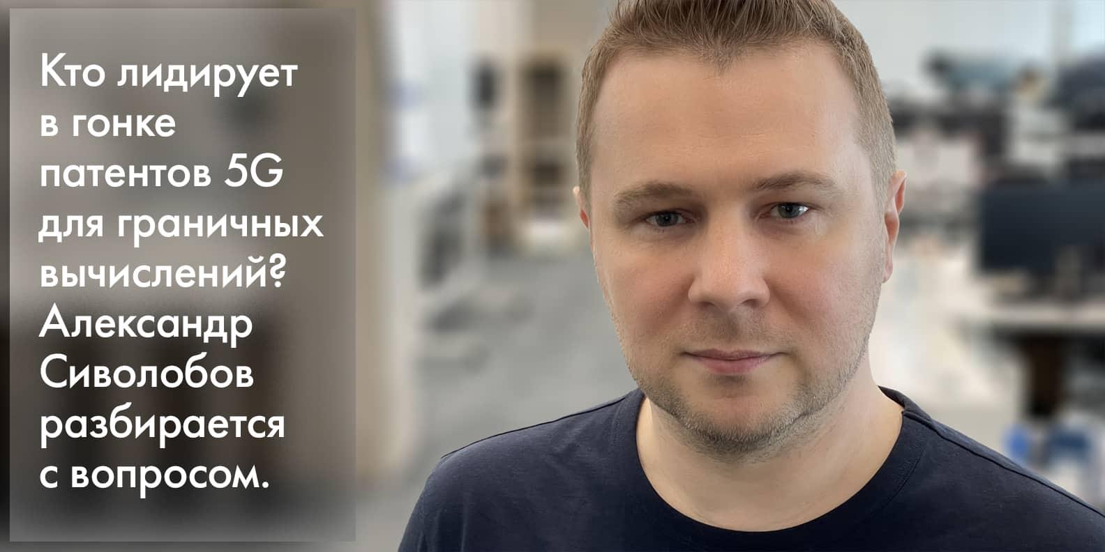 Александр Сиволобов про патентное окружение пограничных вычисления с 5G