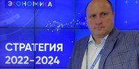 Дмитрий Лаконцев принял участие в стратегической сессии АНО «Цифровая экономика»