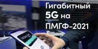 Сколтех демонстрирует 1 Гбит/сек и другие достижения в сфере 5G на Петербургском международном газовом форуме (ПМГФ-2021) на стенде Импортозамещение