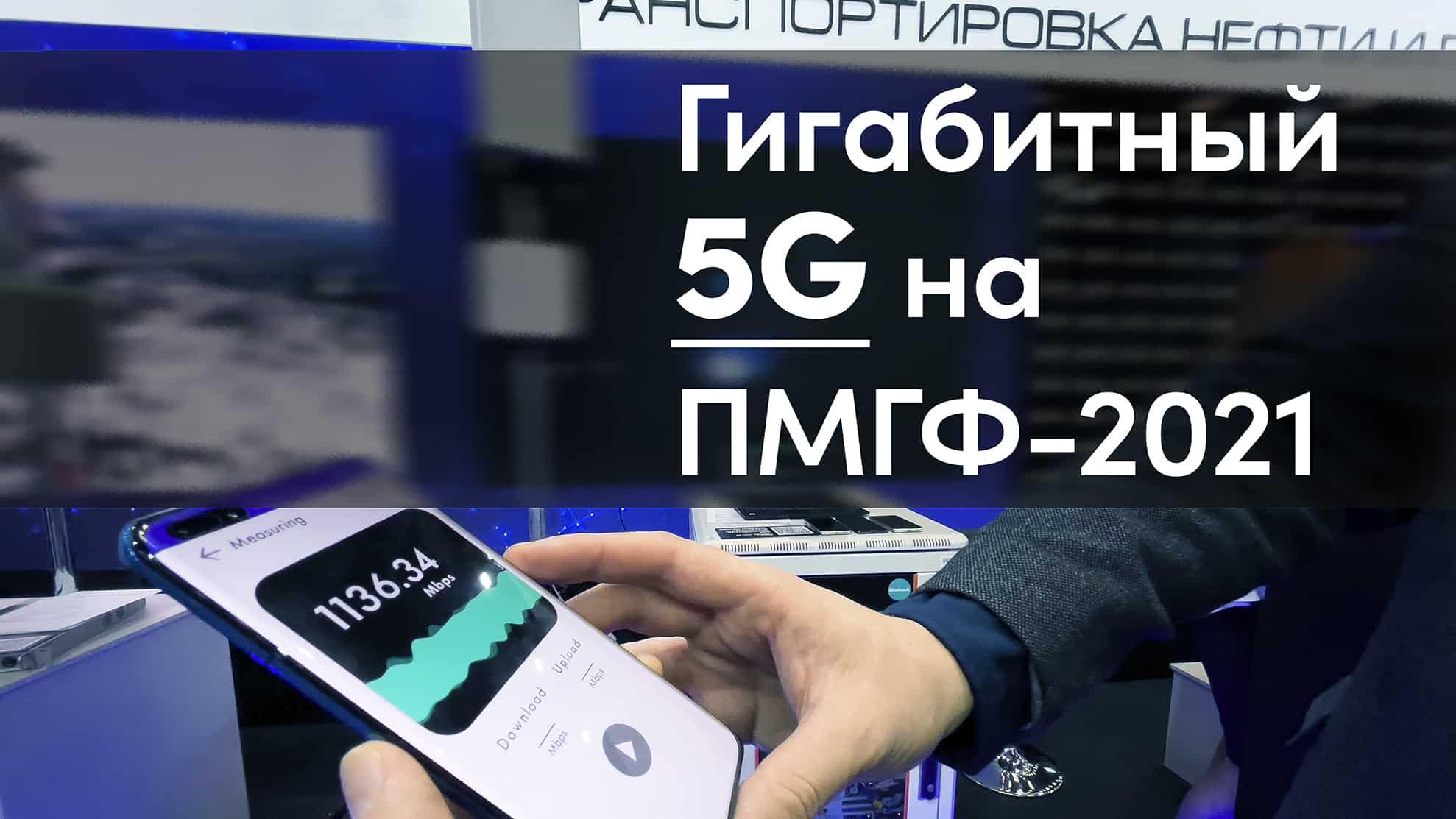Центр компетенций НТИ на базе Сколтеха принял участие в Петербургском международном газовом форуме (ПМГФ-2021), проходящем с 5 по 8 октября 2021 года. На стенде «Импортозамещение» Сколтех и компания «Микран» представили…